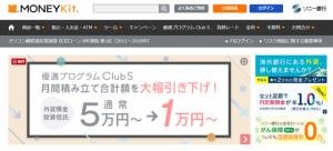 ソニー銀行ウェブサイトトップページ