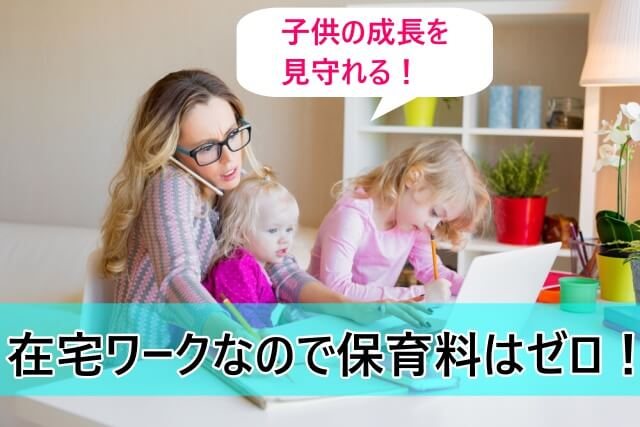 海外在住主婦が在宅ワーク、保育費無料