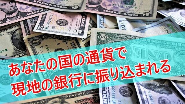 海外在住のグーグルアドセンスブログは現地銀行に現地通貨で振り込み