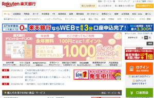 楽天銀行ウェブサイトトップページ