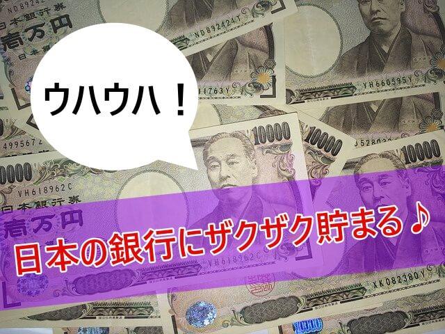 日本の銀行に日本円で貯まる