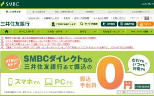 三井住友銀行ウェブサイトトップページ