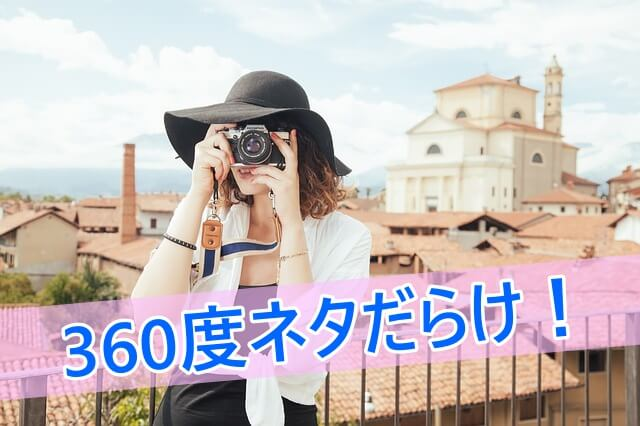 海外在住は360度ブログのネタだらけ