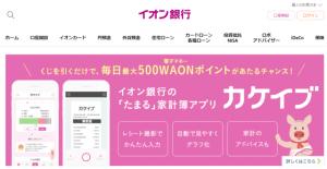 イオン銀行ウェブサイトトップページ
