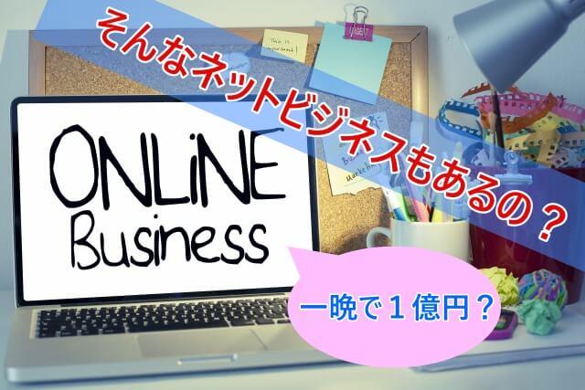 そんな種類のネットビジネスがあるの?