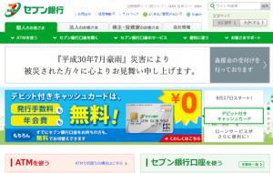 セブン銀行ウェブサイトトップページ
