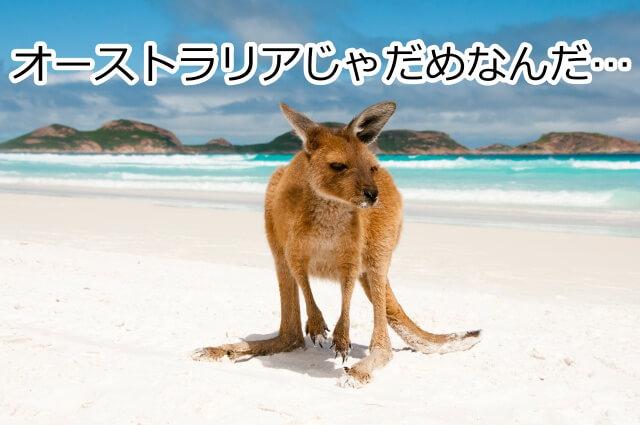 オーストラリアのペイパルじゃだめ