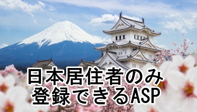 日本居住者のみ登録できるASP、海外在住不可のASP