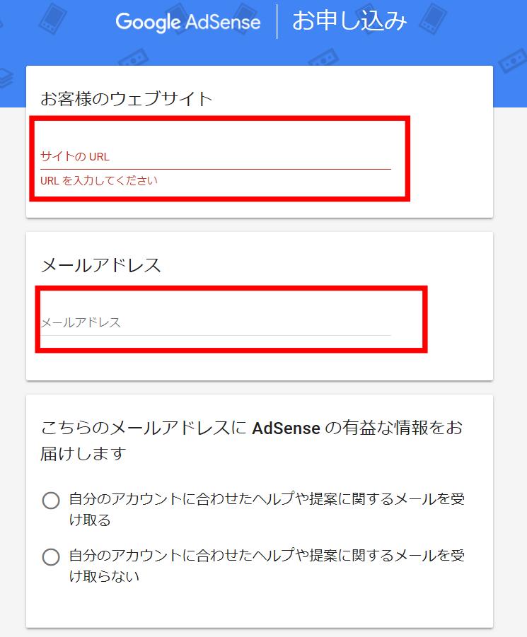 グーグルアドセンス申込