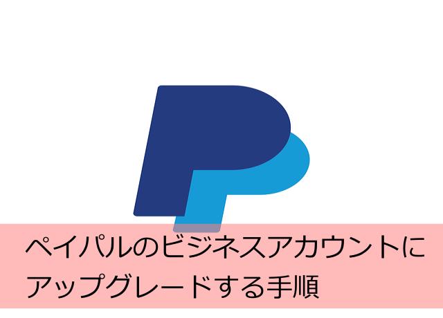 ペイパルのビジネスアカウントにアップグレードする方法