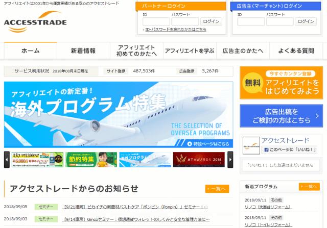 アクセストレード、海外在住でも登録可能なASP