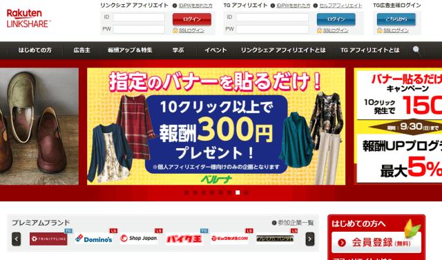 楽天リンクシェア、海外在住者が登録可能な日本のASP