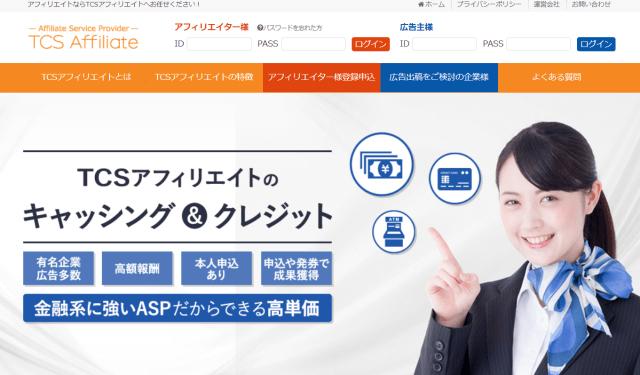 TCS、海外在住でも登録可能なASP