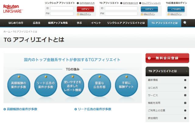 TGアフィリエイト、海外在住者が登録可能な日本のASP