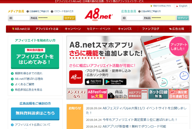 A8net,海外在住でも登録可能なASP