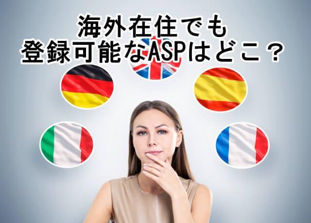 海外在住でも登録可能なASPはどこ