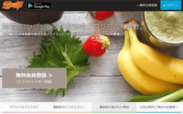 電脳卸、海外在住者が登録可能な日本のASP