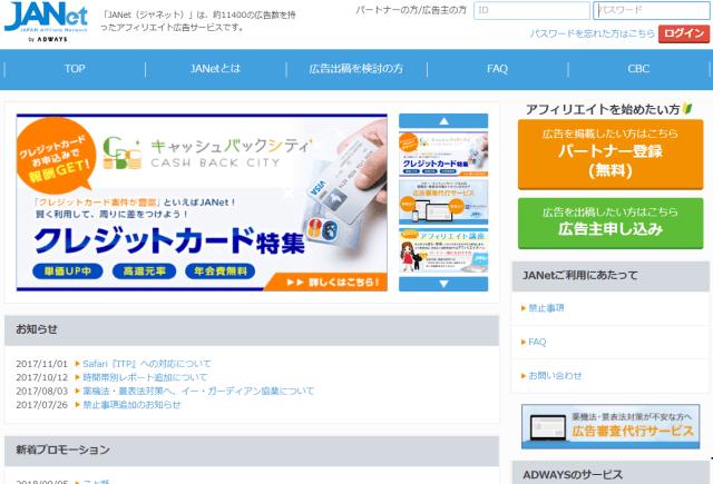 JANet、海外在住者が登録可能な日本のASP