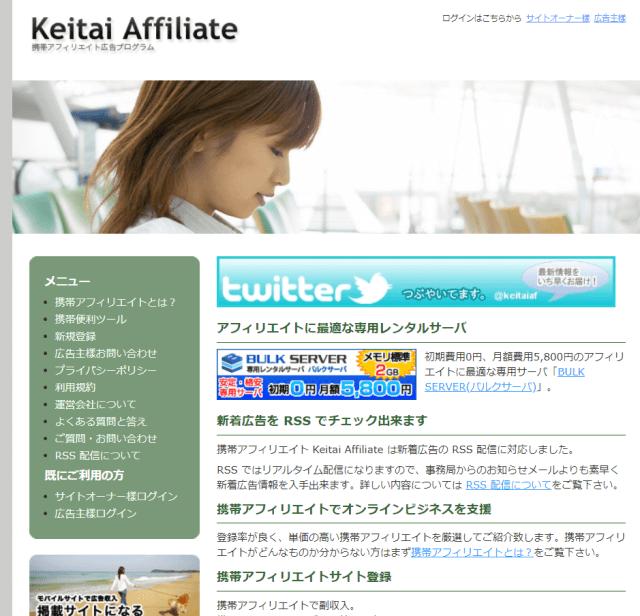 Keitai Affiliate、海外在住でも登録可能なASP