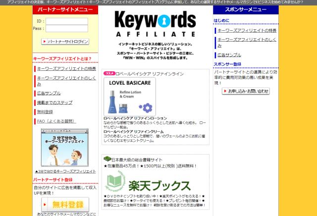 キーワーズアフィリエイト、海外在住でも登録可能なASP