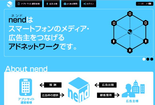 Nend、海外在住でも登録できるASP