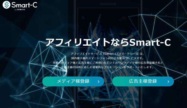 Smart-C、海外在住でも登録可能なASP