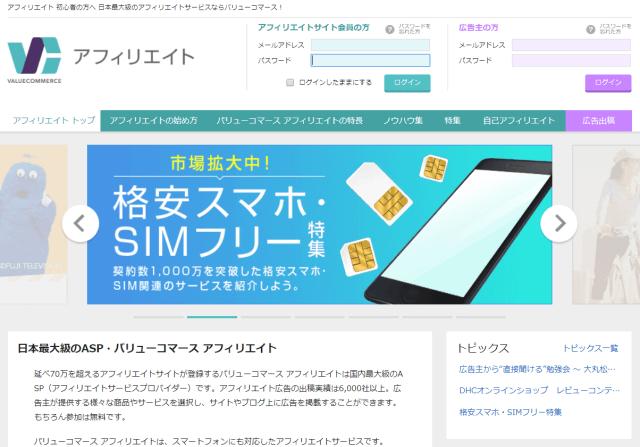 バリューコマース、海外在住者が登録可能な日本のASP