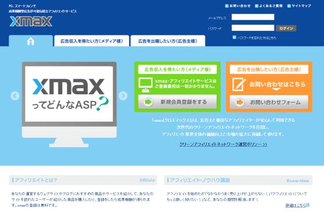 XMAX、海外在住登録可能なASP