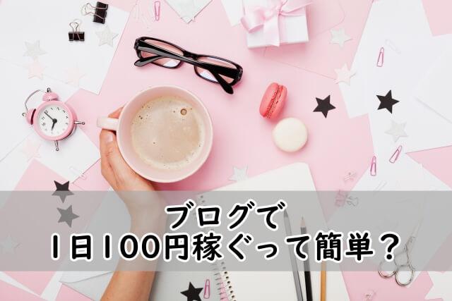 ブログで1日100円稼ぐ