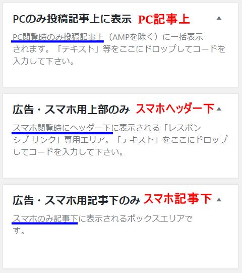 AFFINGER広告用ウィジェット