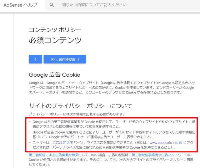 グーグルアドセンスプライバシーポリシー