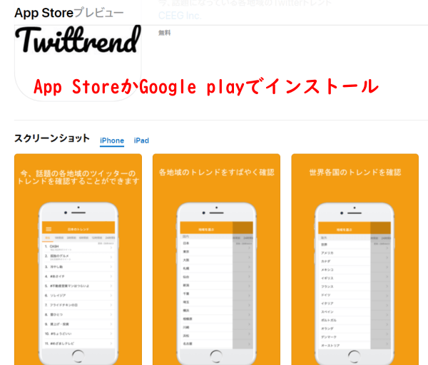 ついっトレンドアプリ