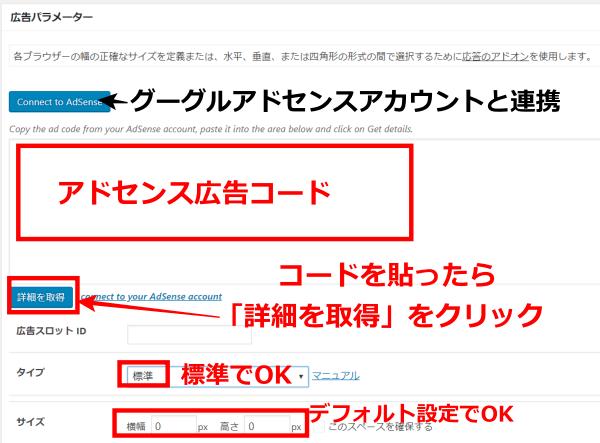 Advanced Adsグーグルアドセンスと連携せずにコード貼り付け