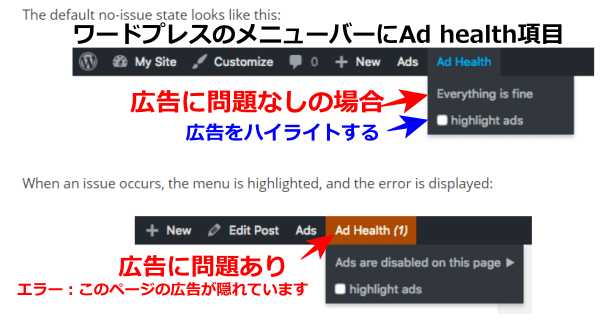 Advanced AdsのAd health機能