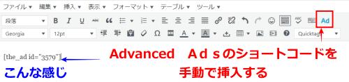 Advanced adsビジュアル画面