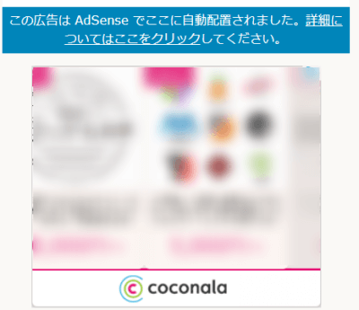 Advanced Ads自動広告検知