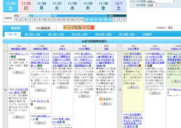 Yahoo!テレビ番組表