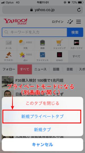 Safariのプライベートモード