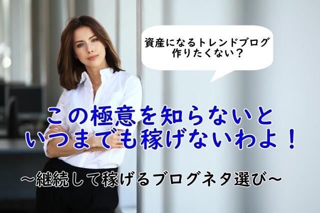 資産トレンドブログのネタ選び