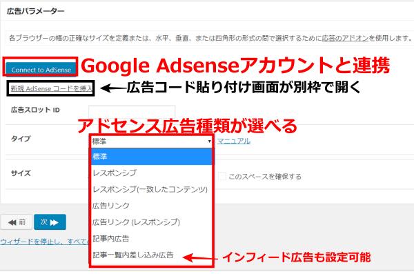 Advanced Adsアドセンス設定
