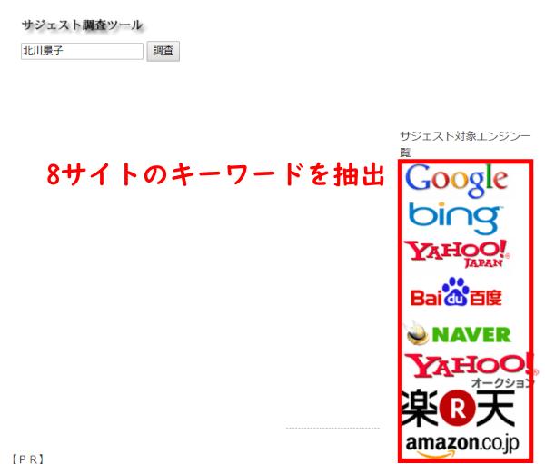 キーワードサジェスト.com初期画面