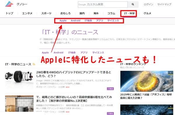 グノシーアップル