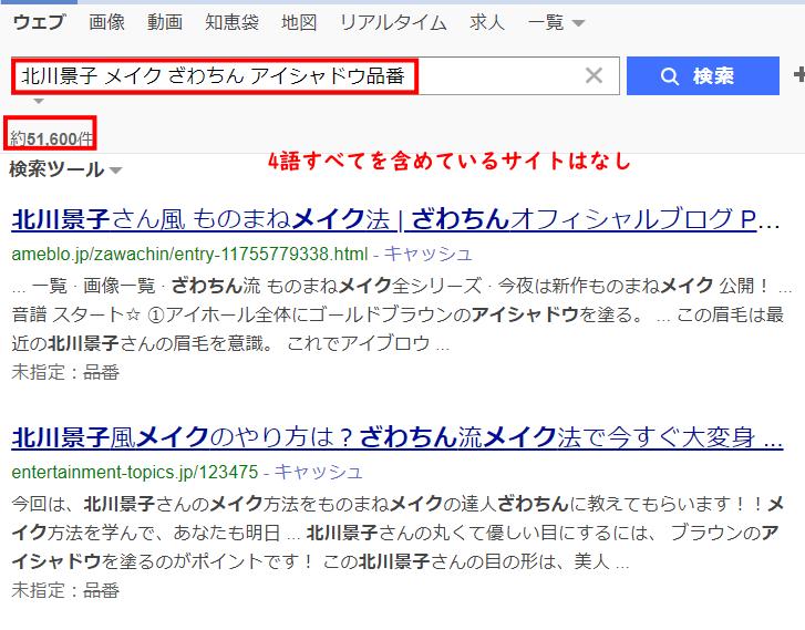北川景子アイシャドウ色