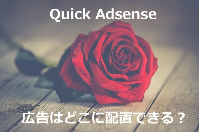 Quick Adsense広告配置