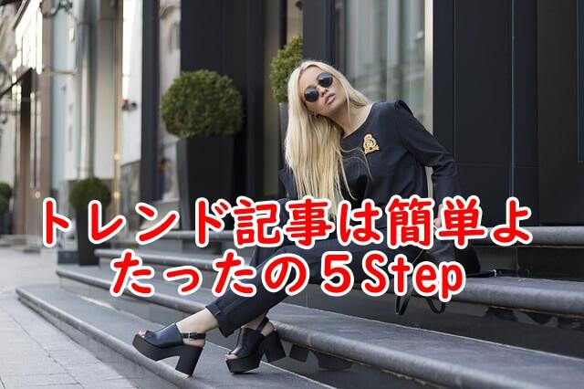 トレンド記事5ステップ