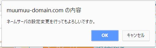 ムームードメインネームサーバー変更