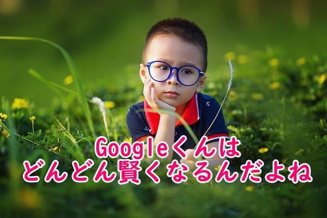 Googleは日々進化する