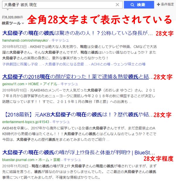 大島優子Yahoo!検索タイトル文字数