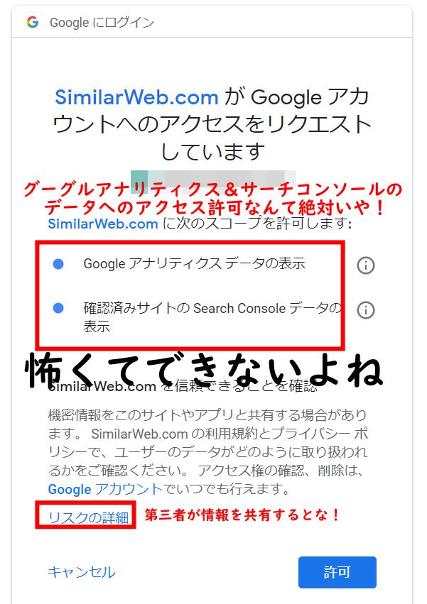 Similarウェブグーグル連携許可