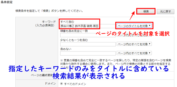 Yahoo!条件指定検索